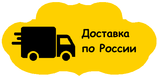осуществляем доставку по России